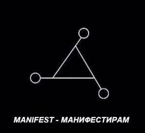 manifest15