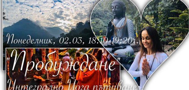 """""""Пробуждане"""" – Интегрално пътуване с Хималайска Крия Йога"""